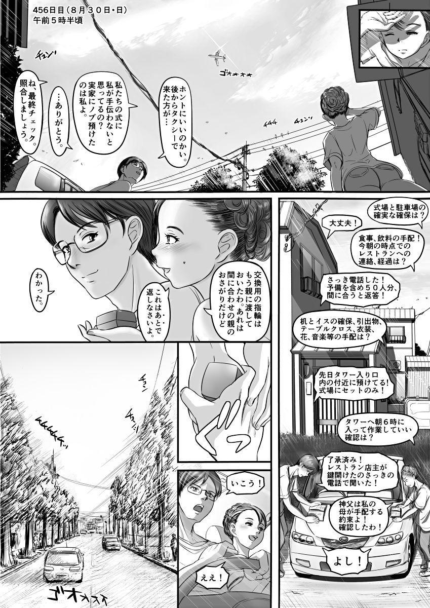 [Koji] エロ漫画(85P)あまりに普通で「あ」も出ないほどありきたりな話 57