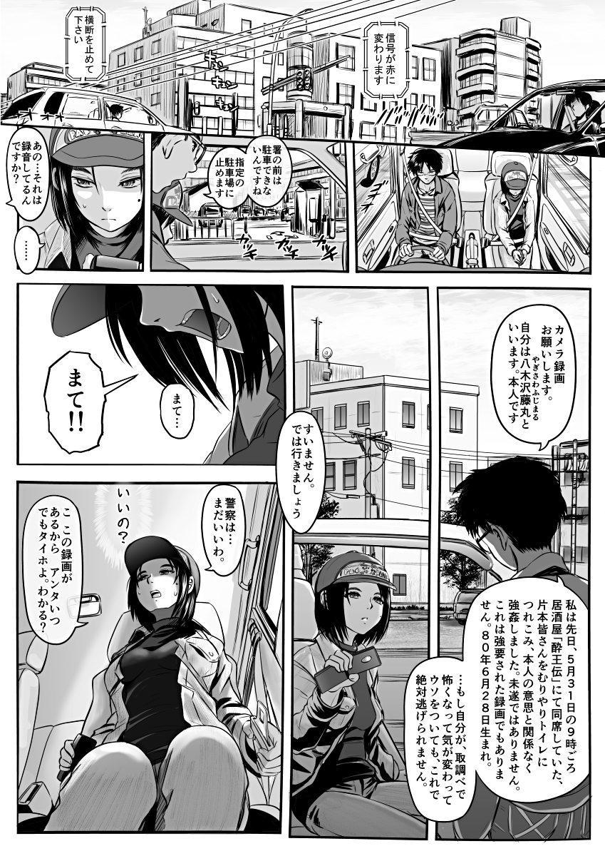 [Koji] エロ漫画(85P)あまりに普通で「あ」も出ないほどありきたりな話 5