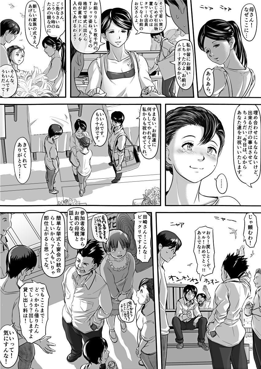[Koji] エロ漫画(85P)あまりに普通で「あ」も出ないほどありきたりな話 59