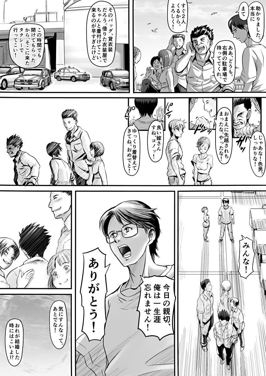 [Koji] エロ漫画(85P)あまりに普通で「あ」も出ないほどありきたりな話 60
