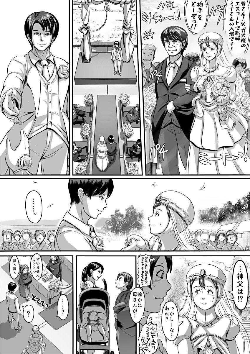 [Koji] エロ漫画(85P)あまりに普通で「あ」も出ないほどありきたりな話 63