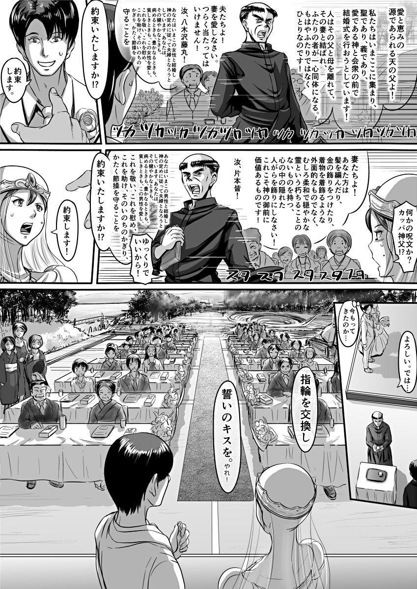 [Koji] エロ漫画(85P)あまりに普通で「あ」も出ないほどありきたりな話 65
