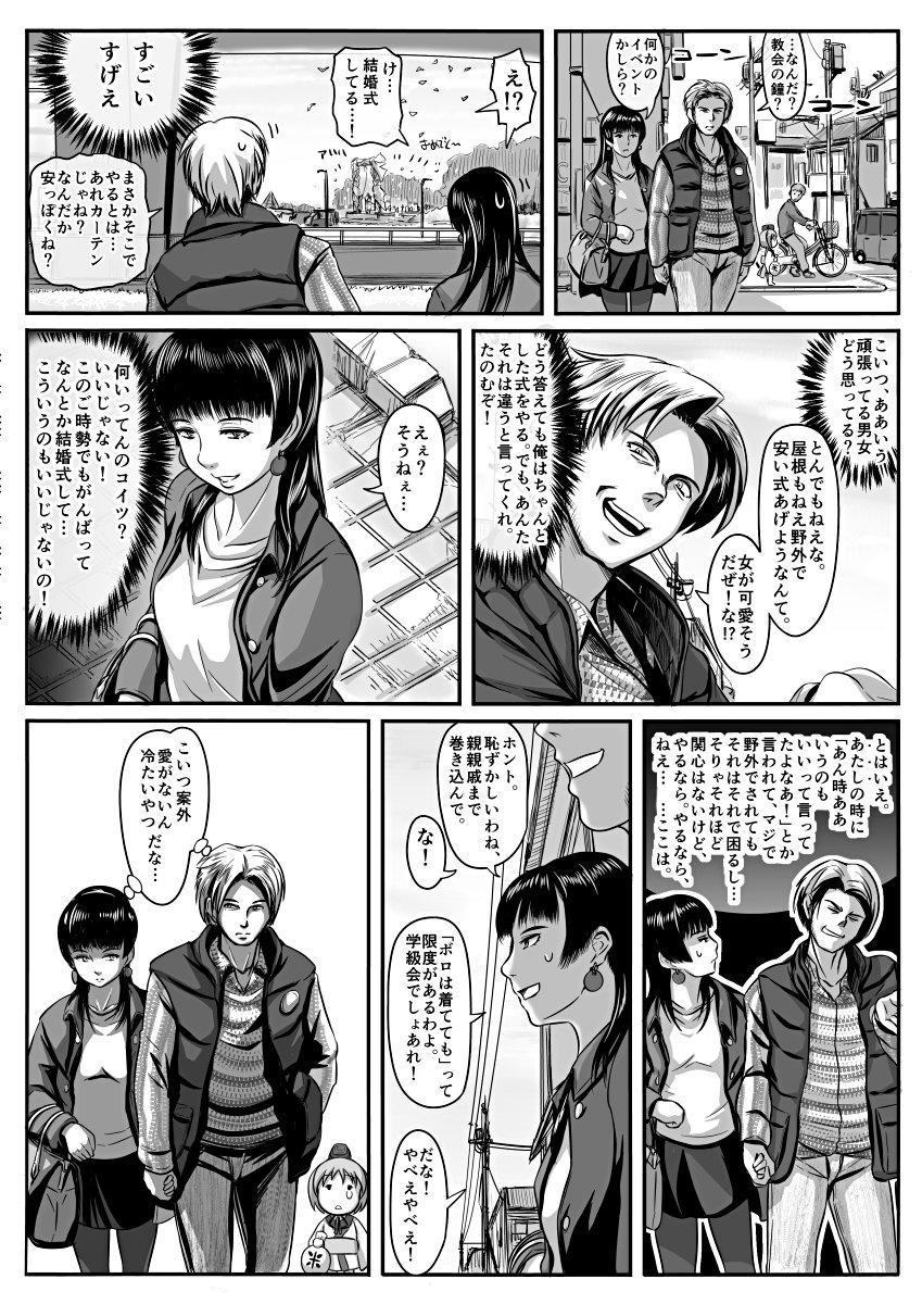 [Koji] エロ漫画(85P)あまりに普通で「あ」も出ないほどありきたりな話 68