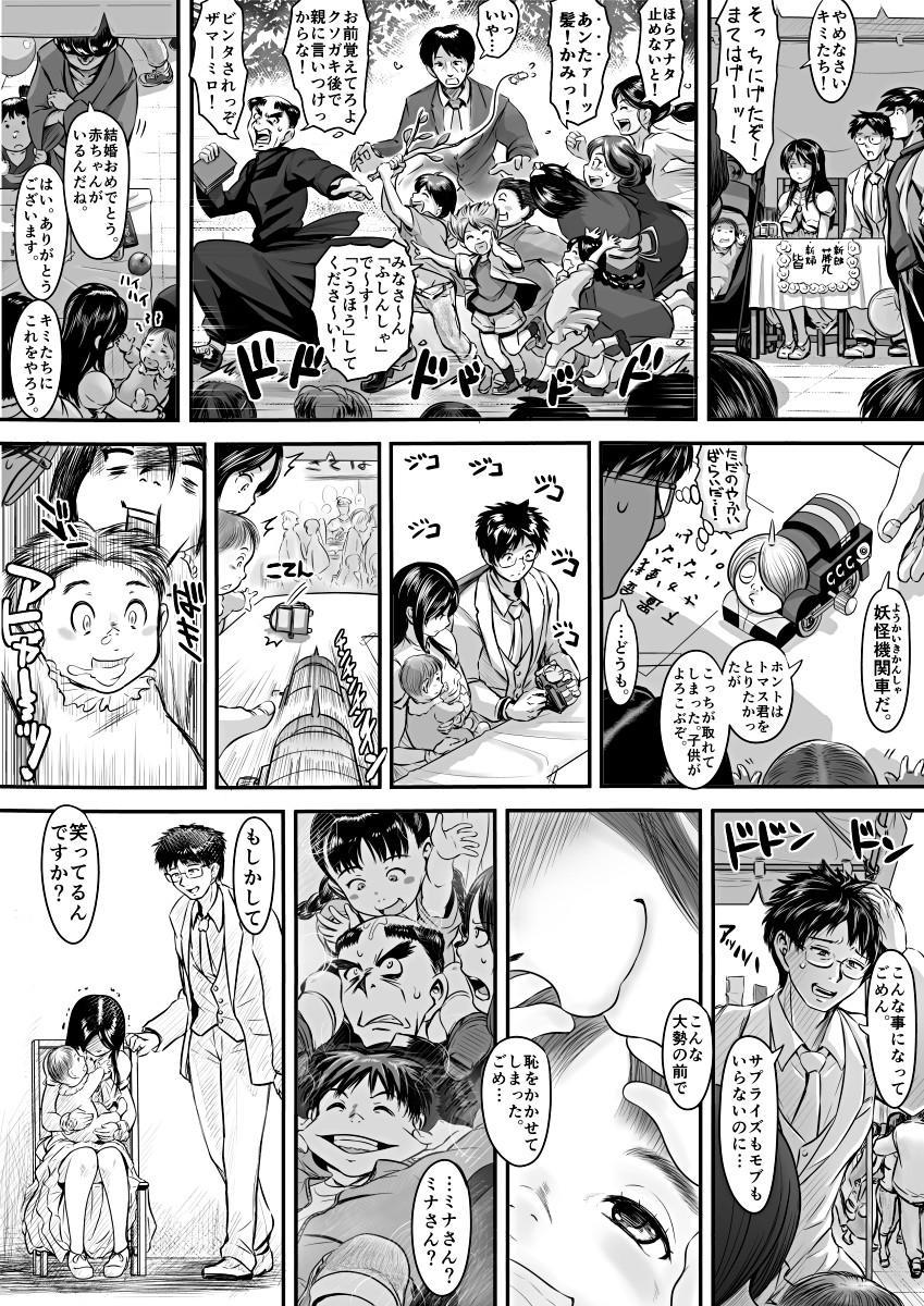 [Koji] エロ漫画(85P)あまりに普通で「あ」も出ないほどありきたりな話 75