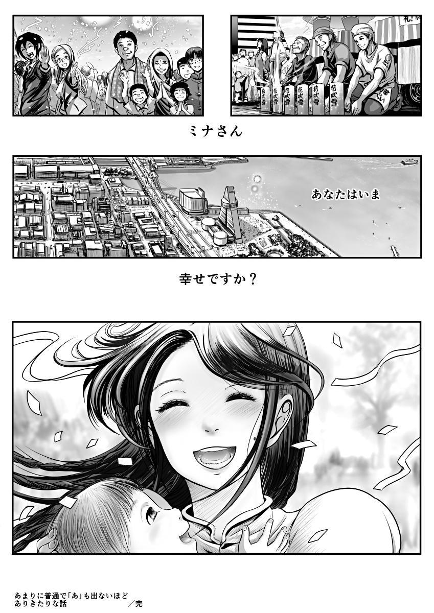 [Koji] エロ漫画(85P)あまりに普通で「あ」も出ないほどありきたりな話 76