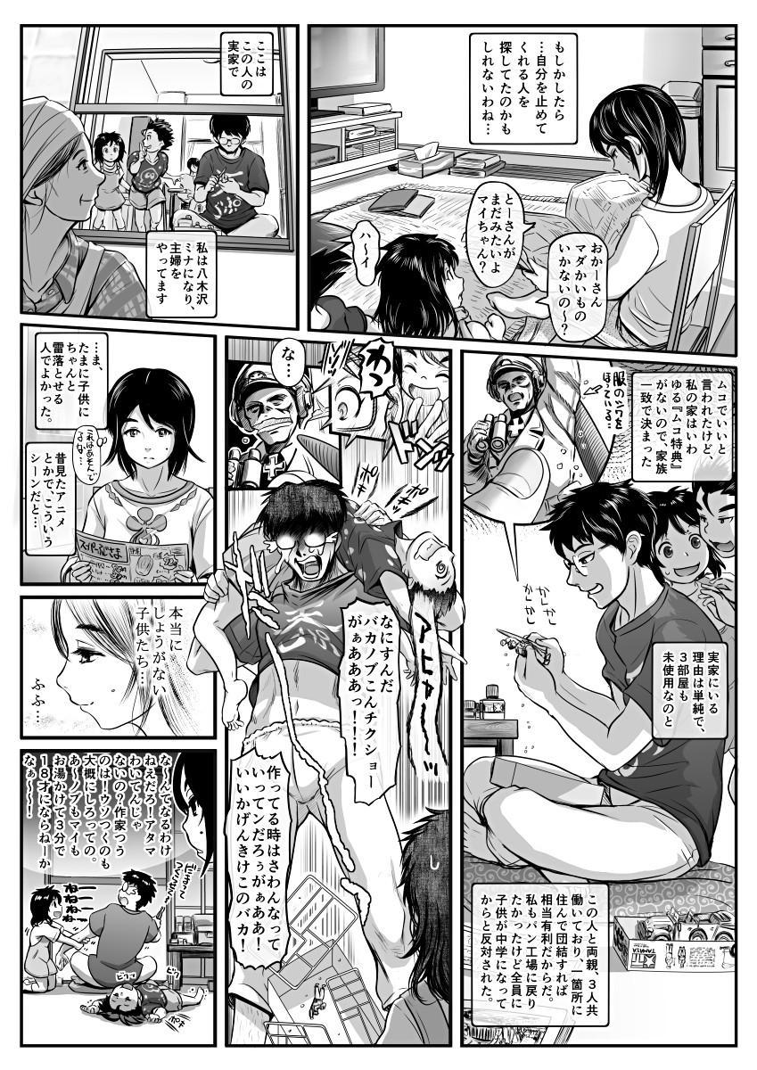 [Koji] エロ漫画(85P)あまりに普通で「あ」も出ないほどありきたりな話 78