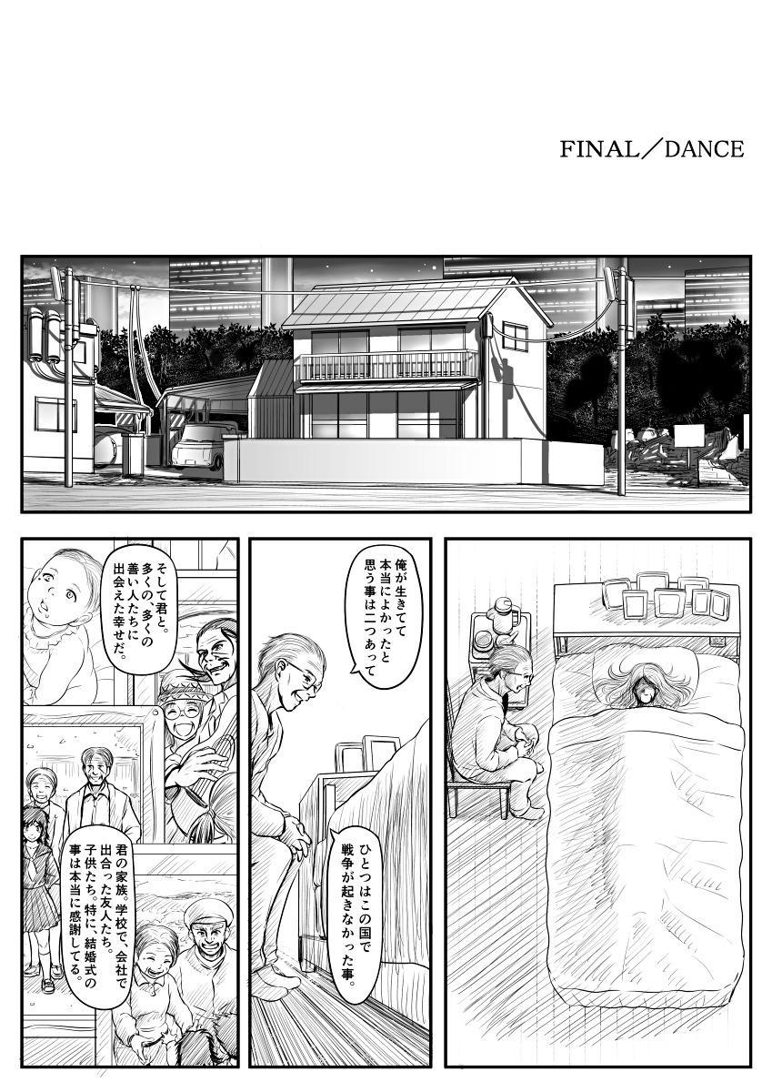 [Koji] エロ漫画(85P)あまりに普通で「あ」も出ないほどありきたりな話 81