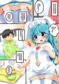 Yokujou Usamimi Nurse no Kango Nisshi   Notes from the Care Journal of Nurse Usamimi 2