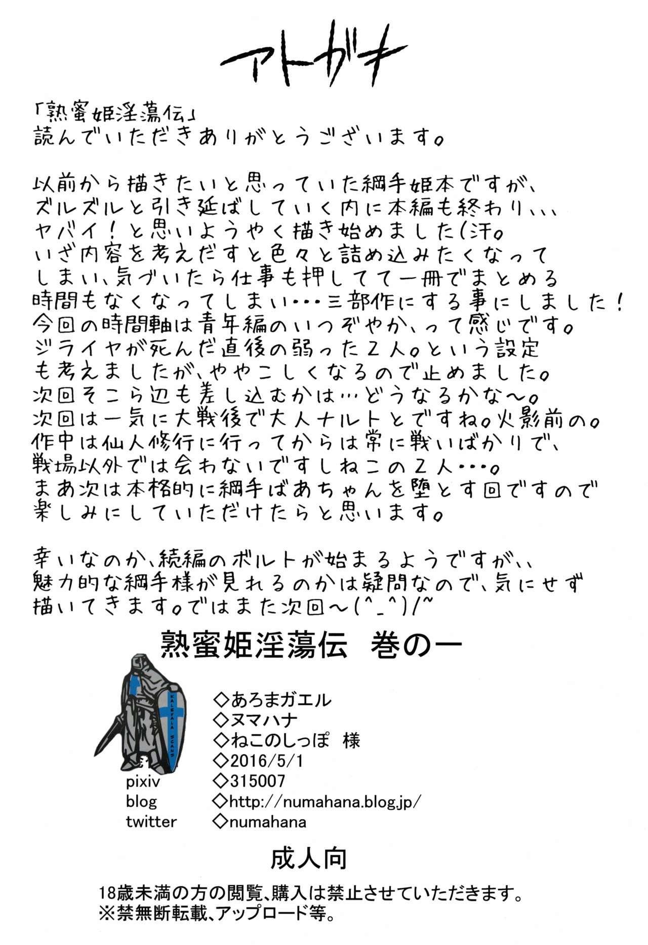 Jukumitsuki Intouden Maki no Ichi 23
