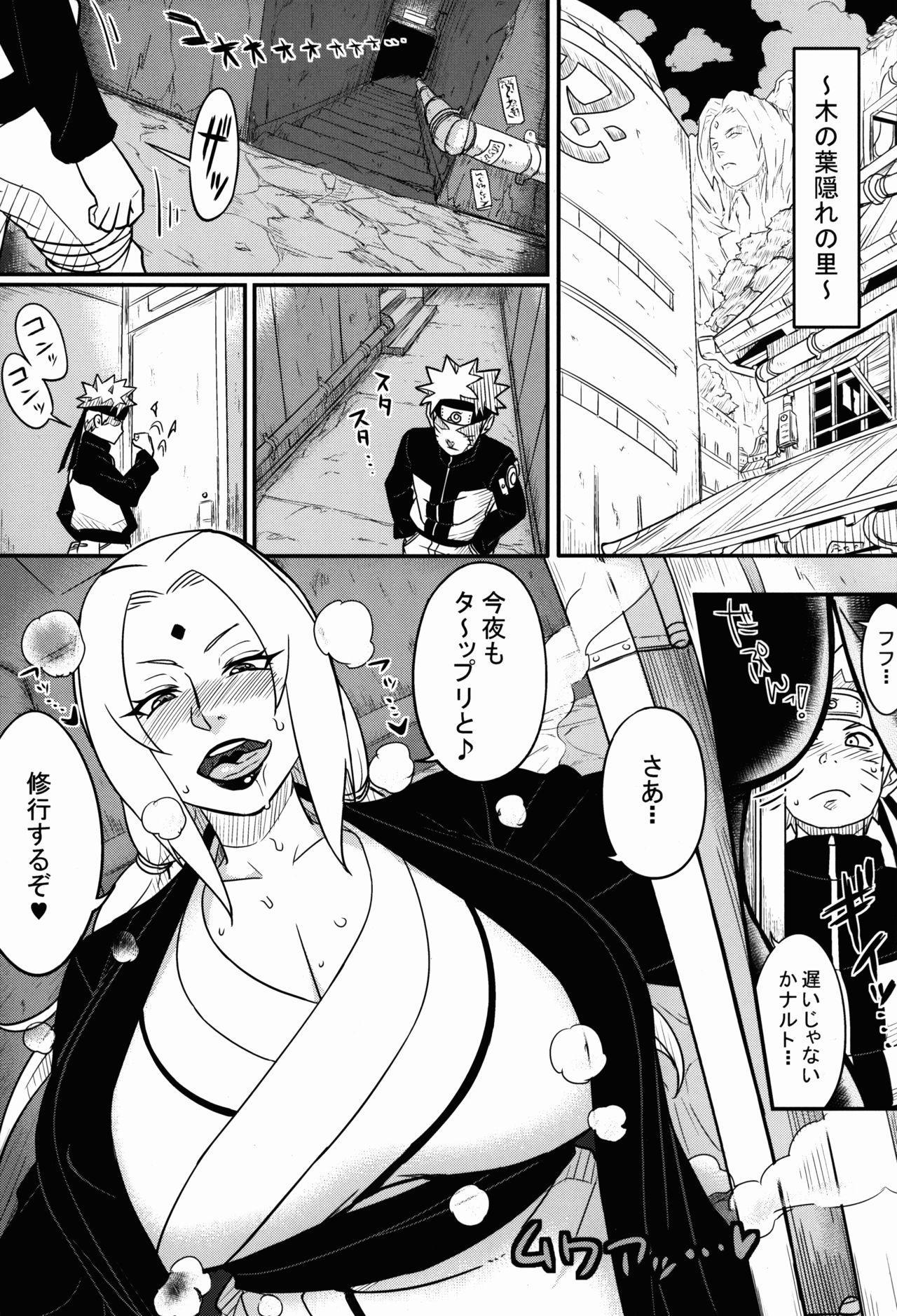Jukumitsuki Intouden Maki no Ichi 2