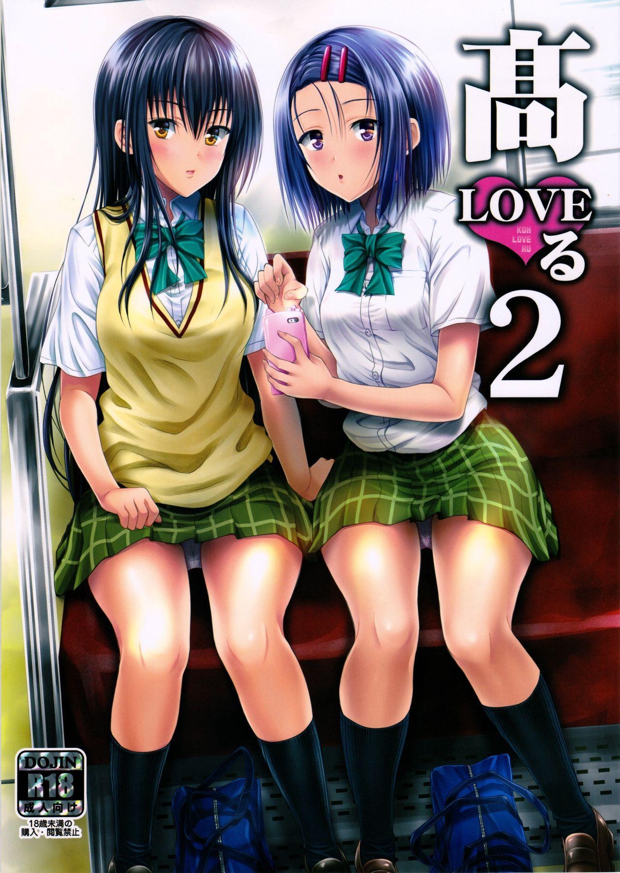 Koh LOVE-Ru 2 0