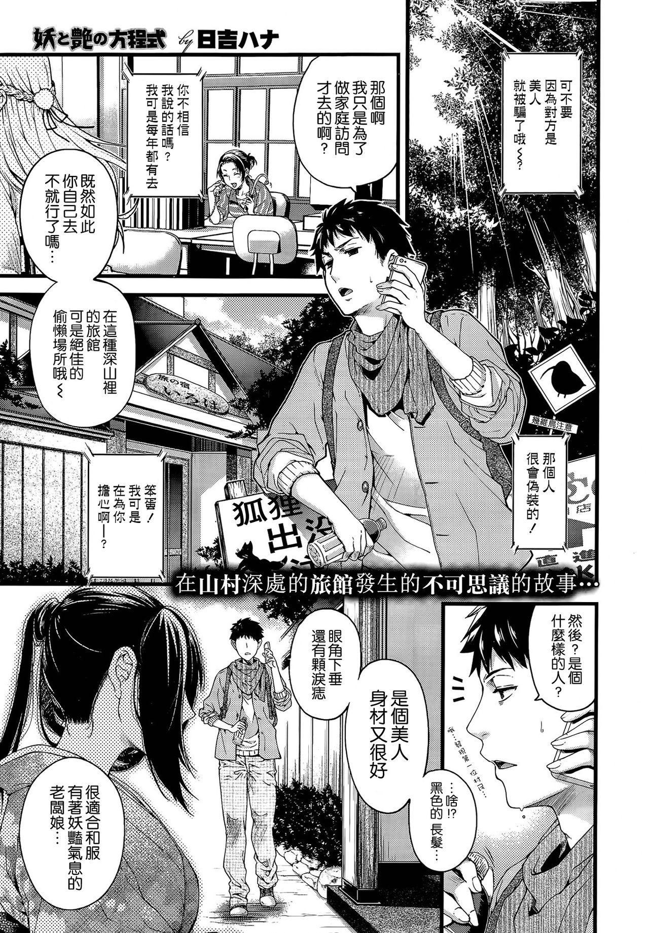 Youma to Tsuya no Houteishiki 0