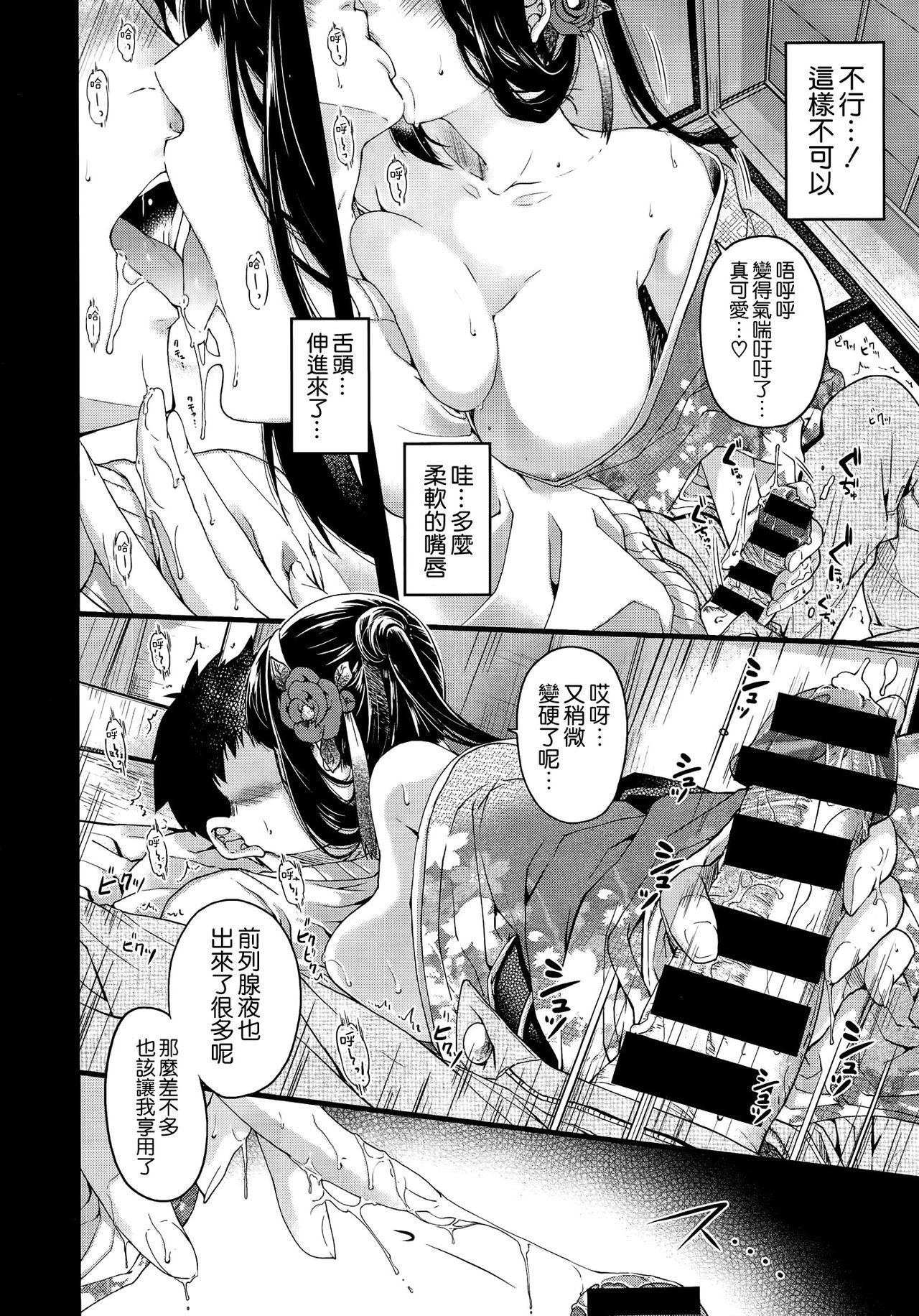 Youma to Tsuya no Houteishiki 9