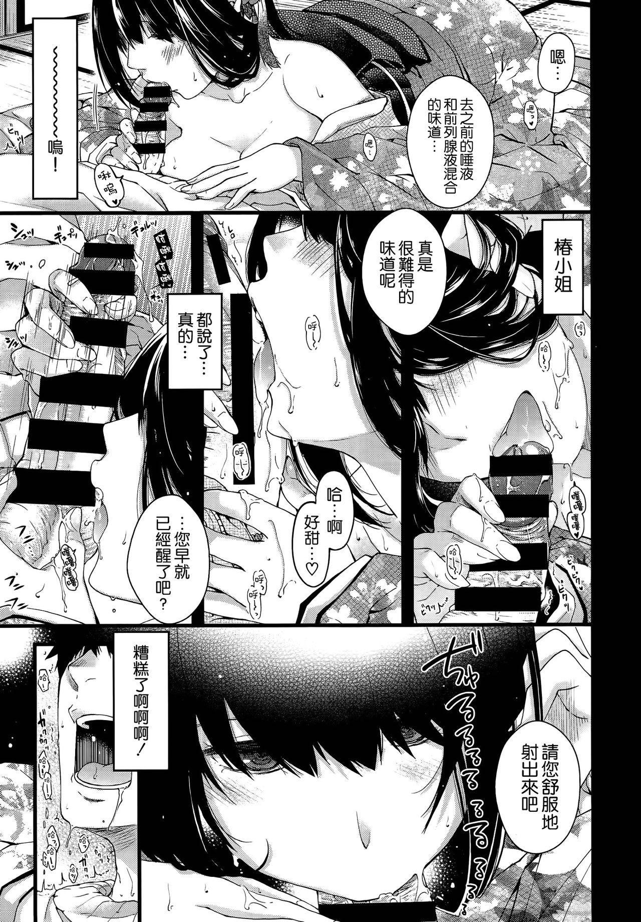 Youma to Tsuya no Houteishiki 10