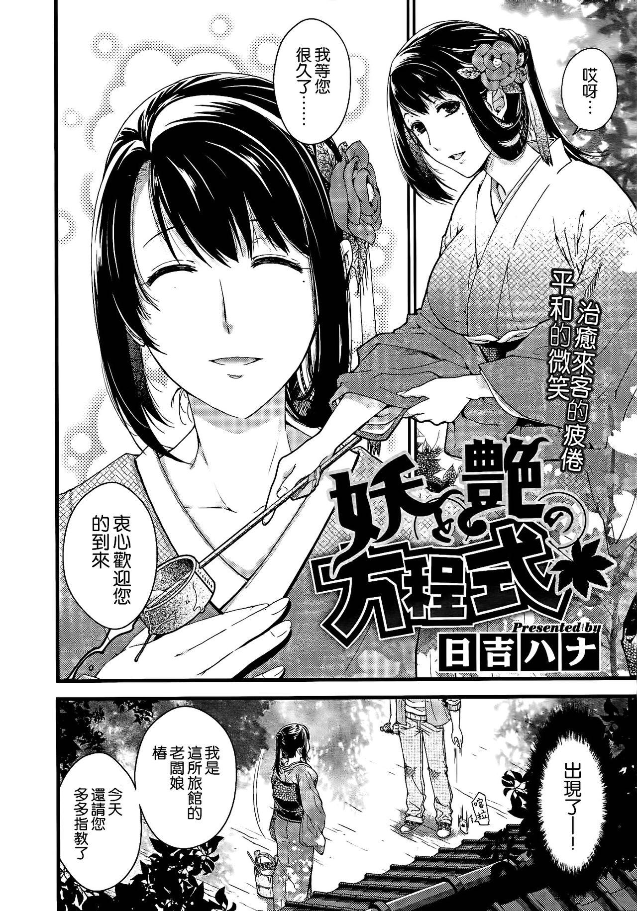 Youma to Tsuya no Houteishiki 1