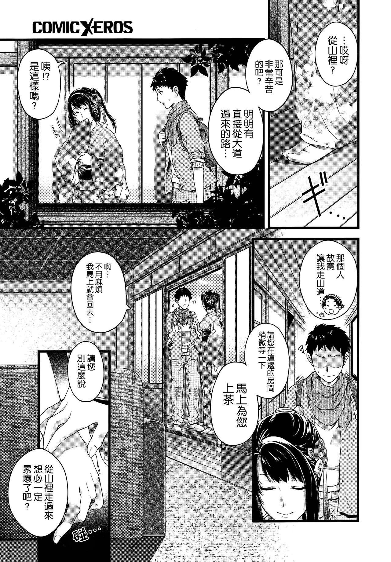 Youma to Tsuya no Houteishiki 2