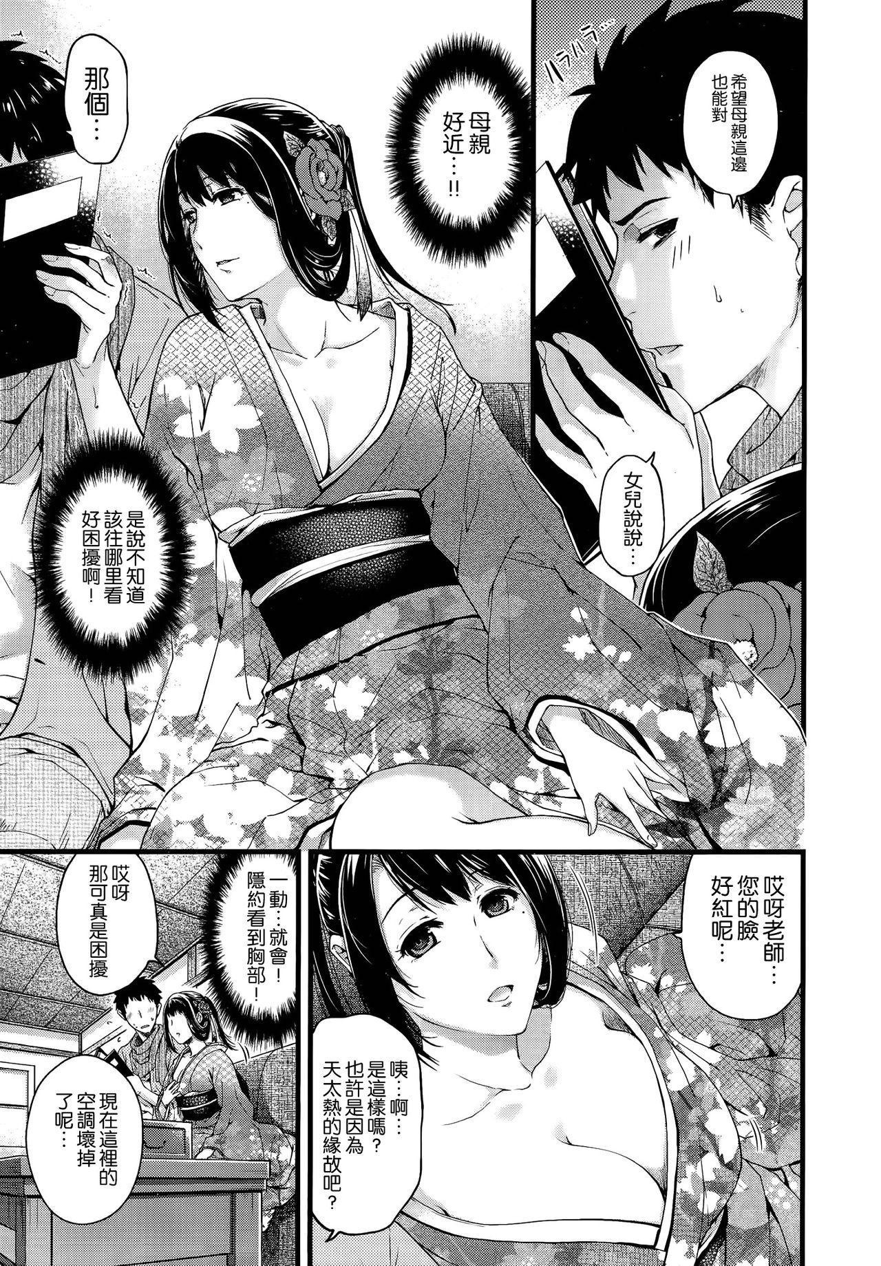 Youma to Tsuya no Houteishiki 4