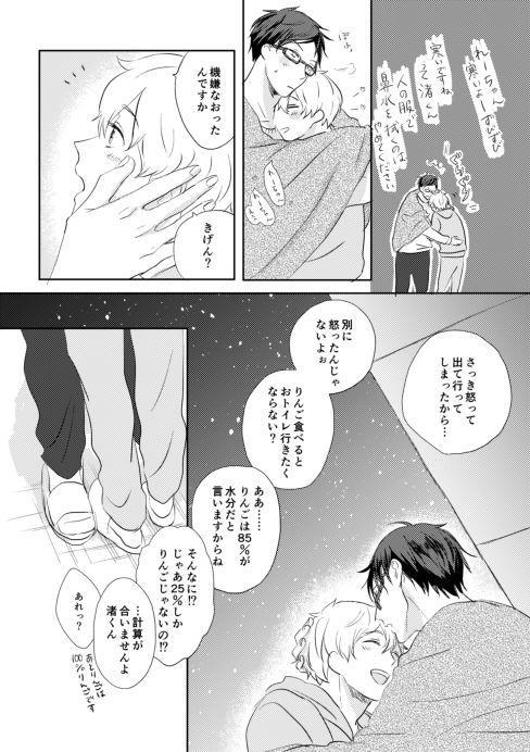 MakoHaru Doujinshi-tou Web Sairoku 9