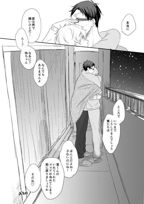 MakoHaru Doujinshi-tou Web Sairoku 11