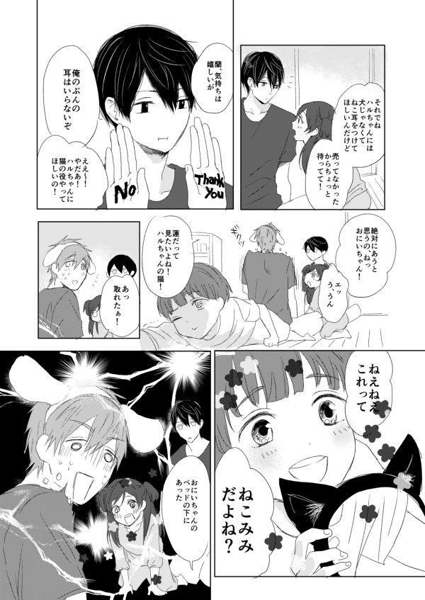 MakoHaru Doujinshi-tou Web Sairoku 119
