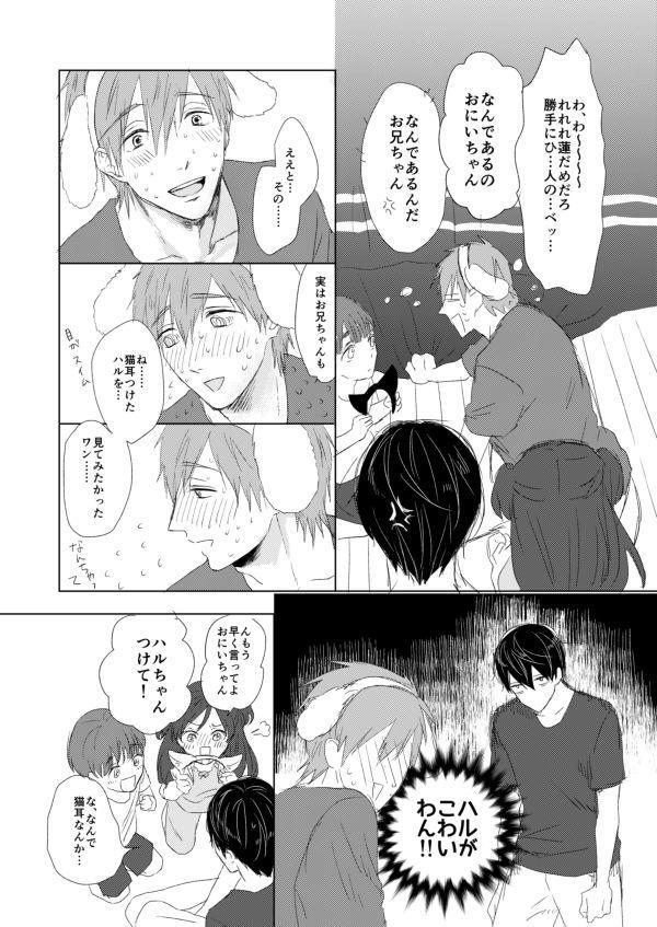 MakoHaru Doujinshi-tou Web Sairoku 120