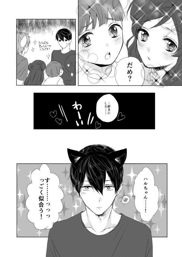MakoHaru Doujinshi-tou Web Sairoku 121