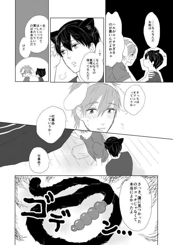 MakoHaru Doujinshi-tou Web Sairoku 125