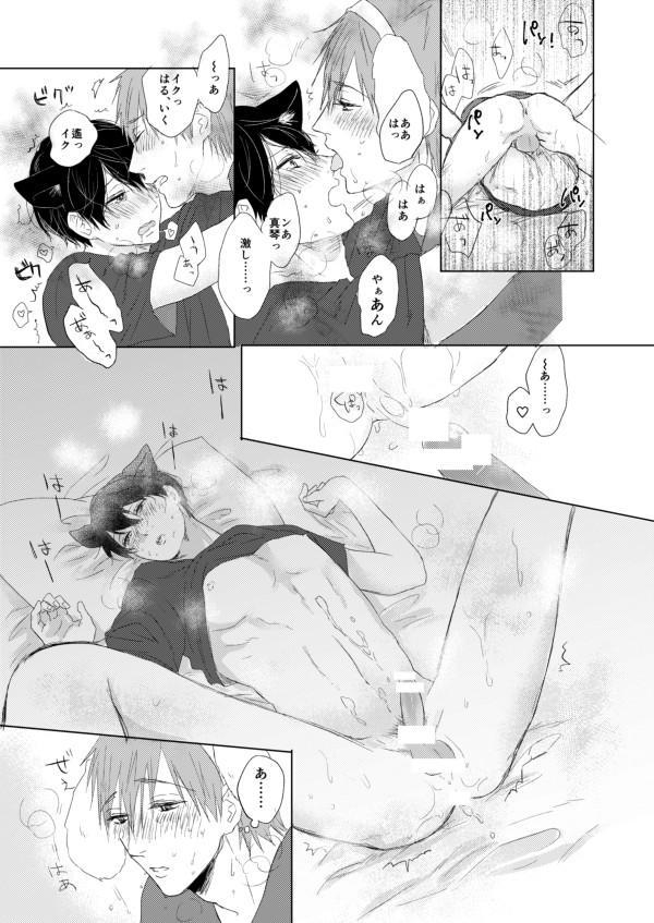 MakoHaru Doujinshi-tou Web Sairoku 132
