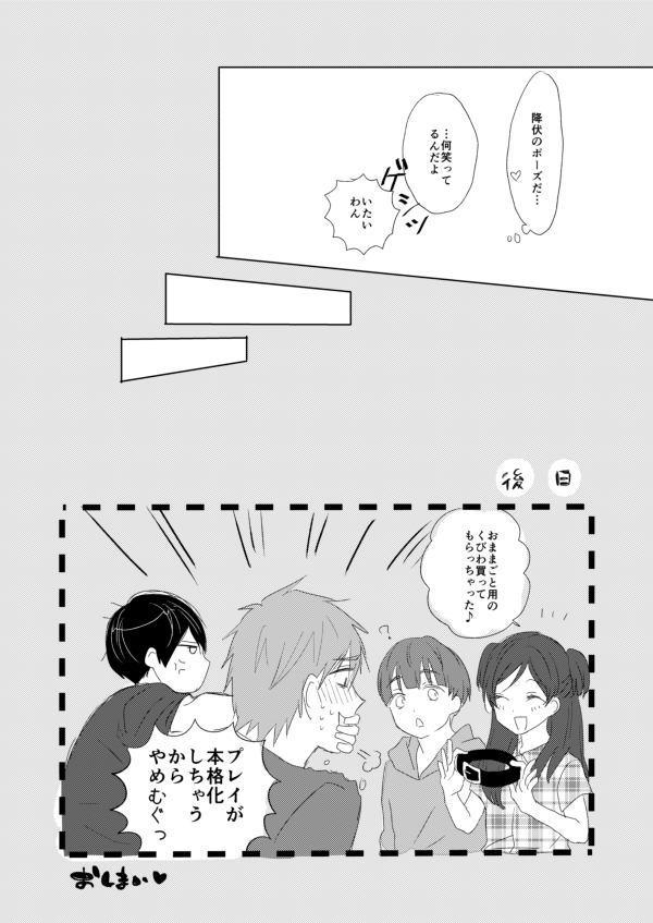 MakoHaru Doujinshi-tou Web Sairoku 133