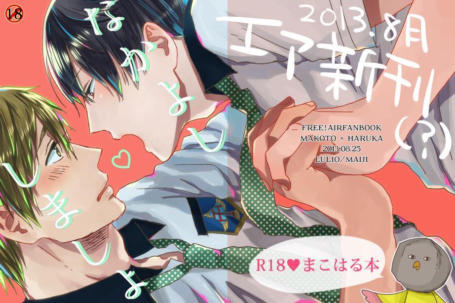 MakoHaru Doujinshi-tou Web Sairoku 13
