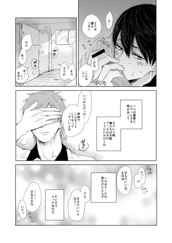 MakoHaru Doujinshi-tou Web Sairoku 140