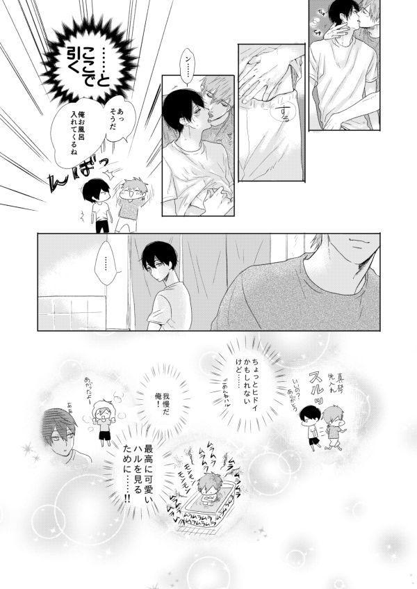 MakoHaru Doujinshi-tou Web Sairoku 148