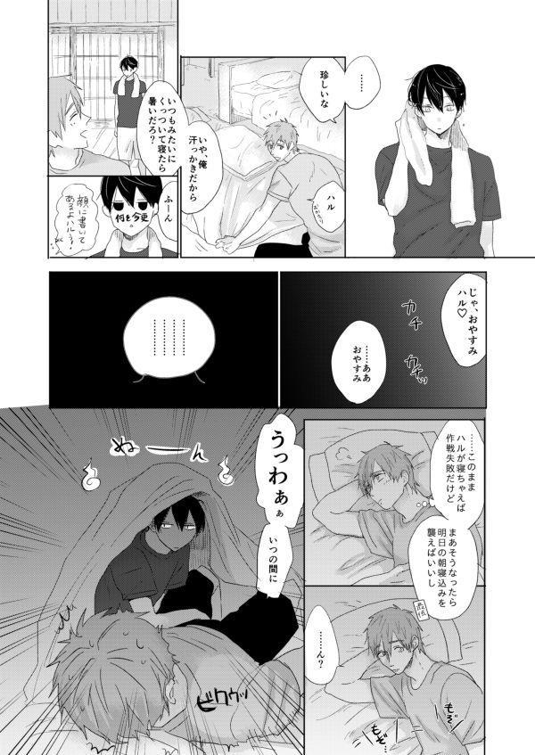 MakoHaru Doujinshi-tou Web Sairoku 149