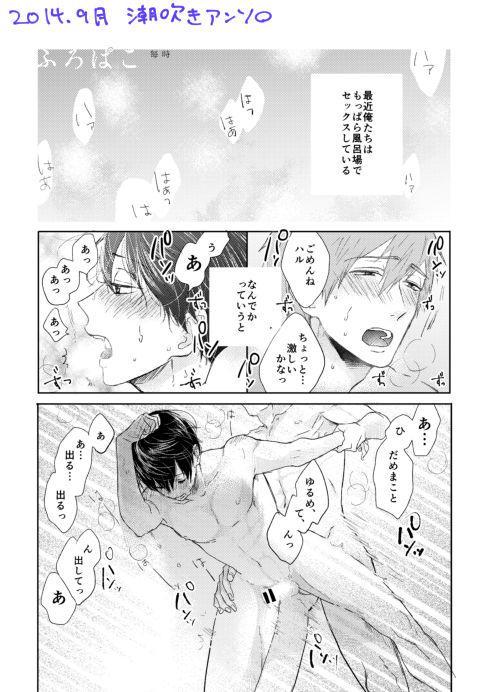 MakoHaru Doujinshi-tou Web Sairoku 154