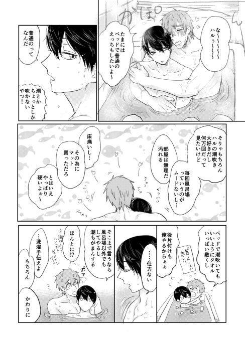MakoHaru Doujinshi-tou Web Sairoku 159