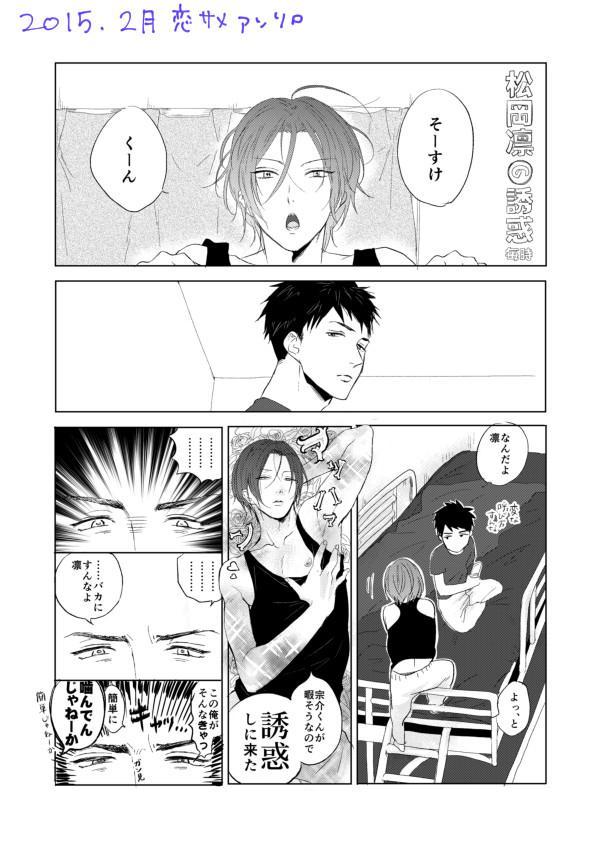 MakoHaru Doujinshi-tou Web Sairoku 162
