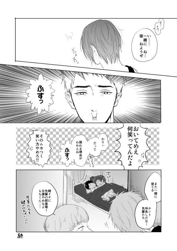 MakoHaru Doujinshi-tou Web Sairoku 169