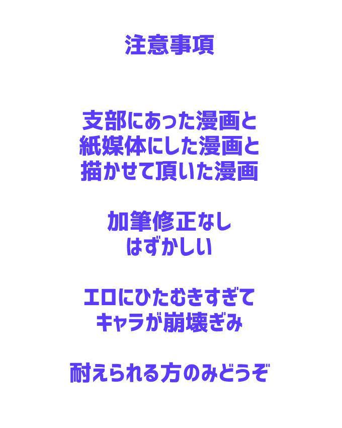 MakoHaru Doujinshi-tou Web Sairoku 1