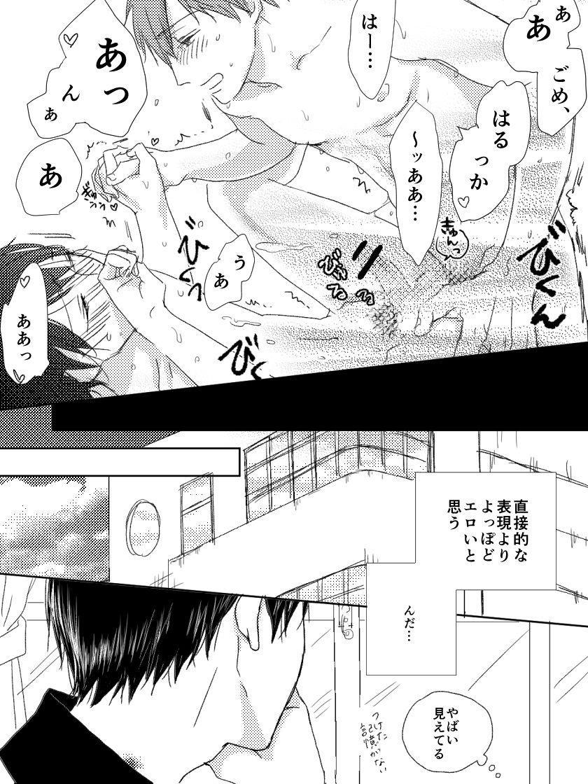 MakoHaru Doujinshi-tou Web Sairoku 22