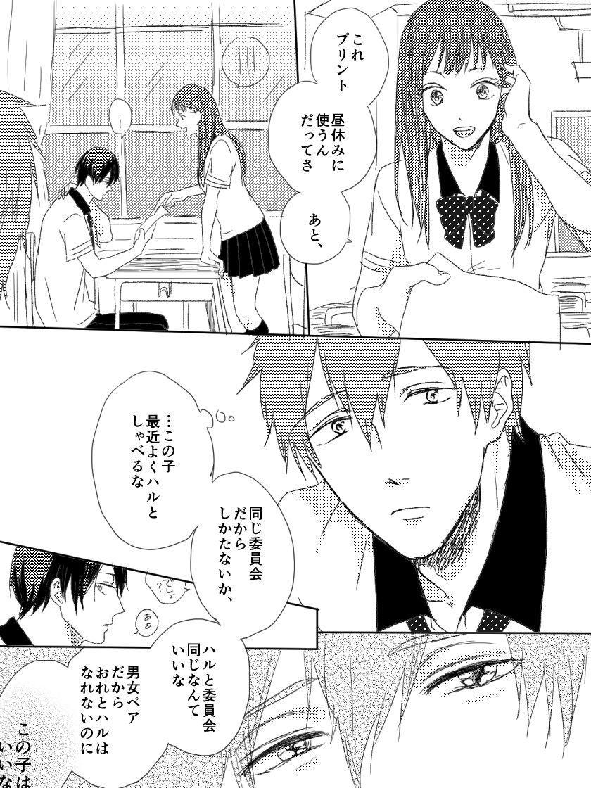 MakoHaru Doujinshi-tou Web Sairoku 24