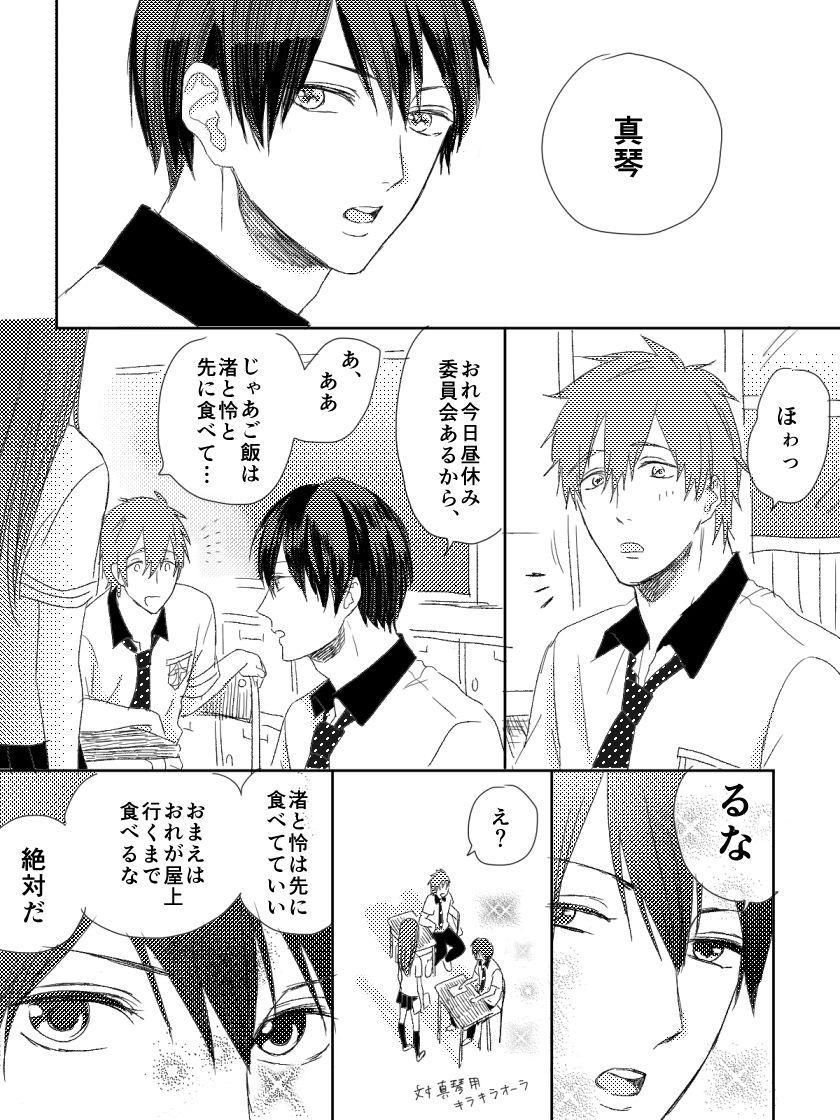 MakoHaru Doujinshi-tou Web Sairoku 25