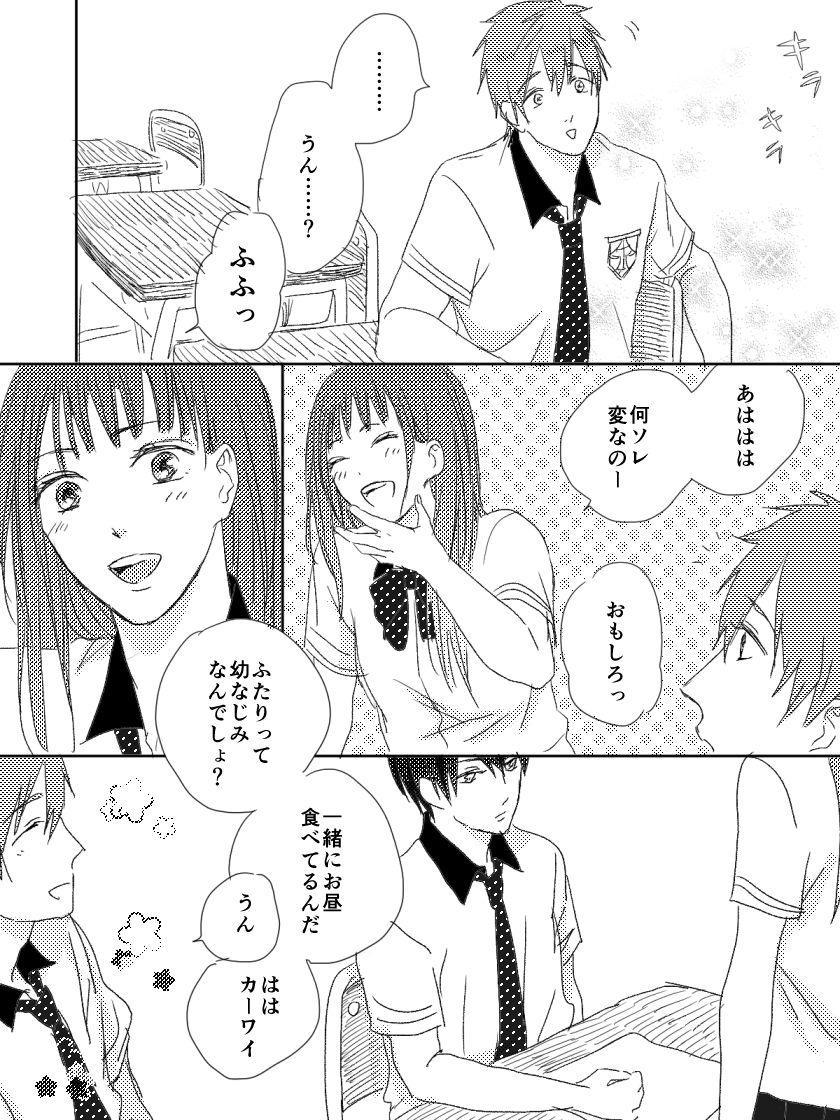 MakoHaru Doujinshi-tou Web Sairoku 26