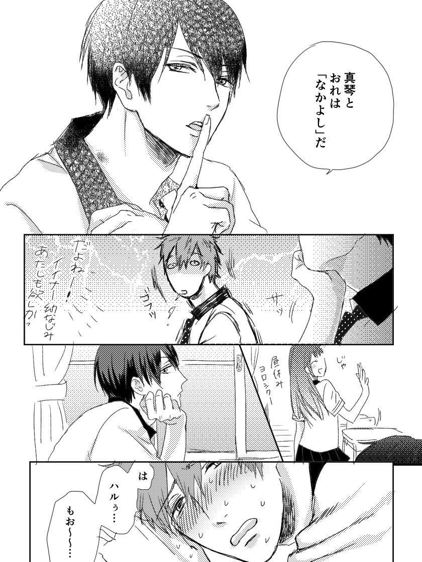 MakoHaru Doujinshi-tou Web Sairoku 28