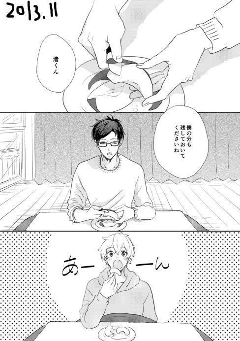 MakoHaru Doujinshi-tou Web Sairoku 2