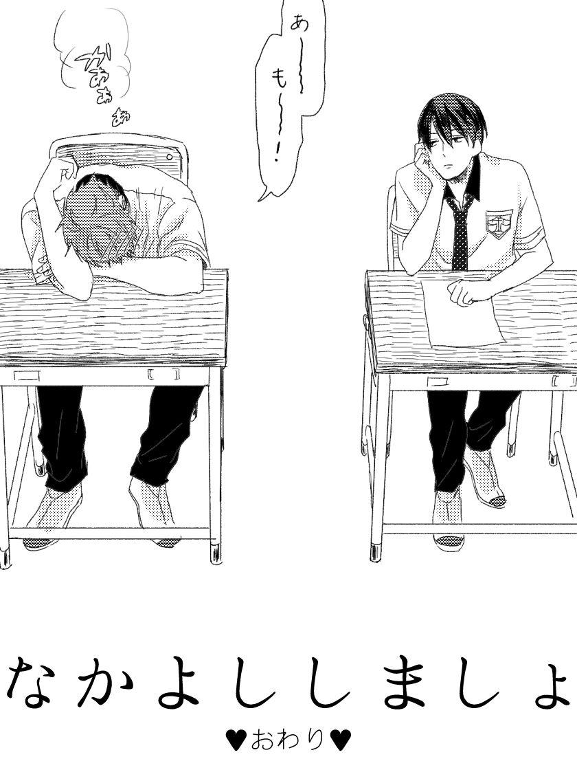 MakoHaru Doujinshi-tou Web Sairoku 29
