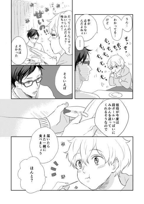 MakoHaru Doujinshi-tou Web Sairoku 3