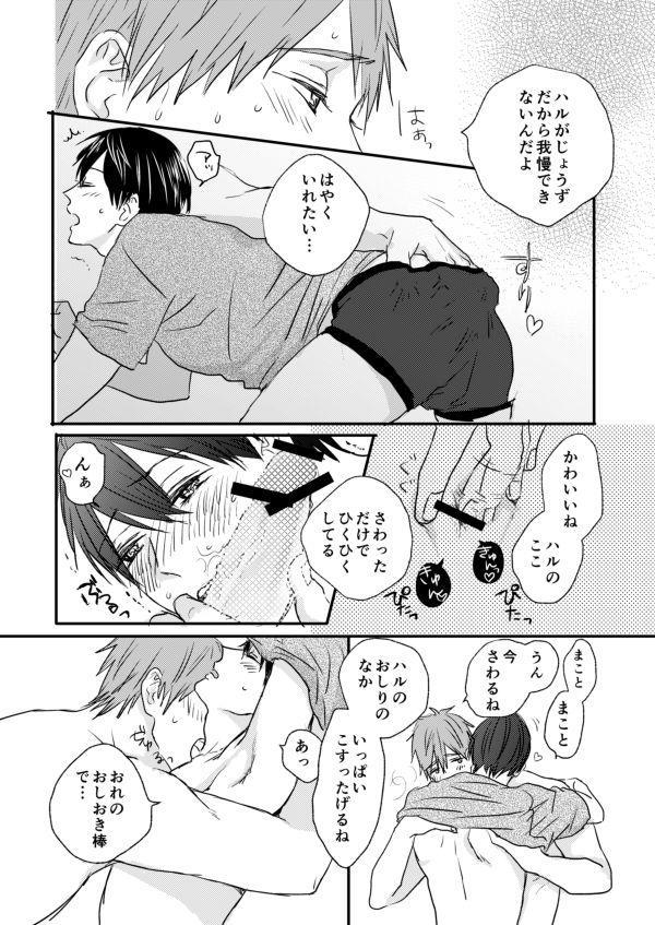 MakoHaru Doujinshi-tou Web Sairoku 43