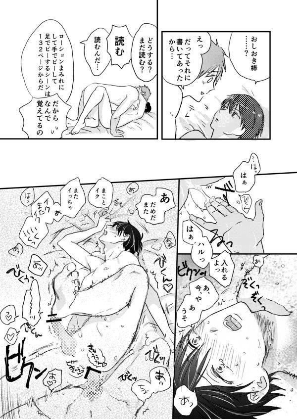 MakoHaru Doujinshi-tou Web Sairoku 44