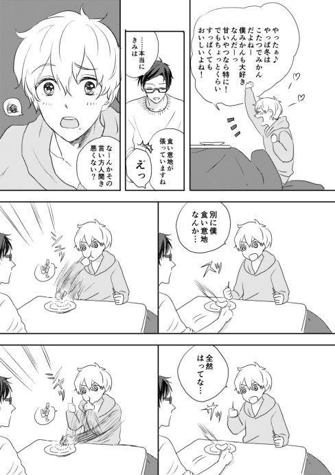 MakoHaru Doujinshi-tou Web Sairoku 4