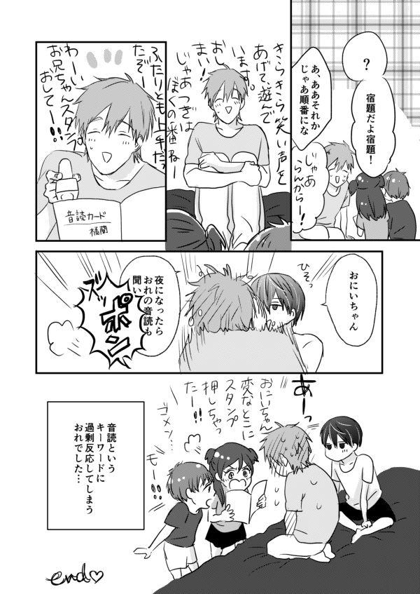 MakoHaru Doujinshi-tou Web Sairoku 49